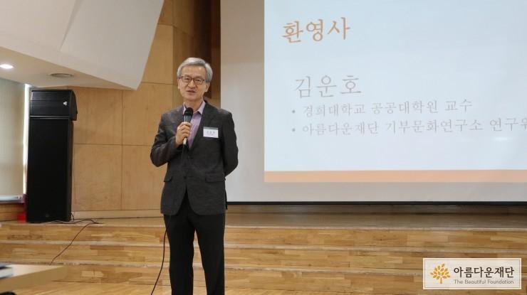 환영사 김운호 기부문화연구소 연구위원님
