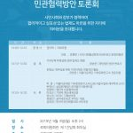 기부단체 투명성 확보를 위한 민관협력방안 토론회