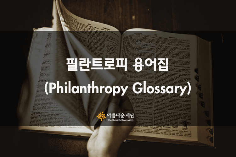 필란트로피 용어집 (Philanthropy Glossary)