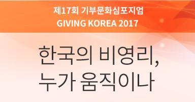 한국의 비영리, 누가 움직이나
