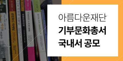 아름다운재단 기부문화총서 국내서 공모