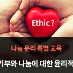 기빙웰-기부와 나눔에 대한 윤리적 질문들2