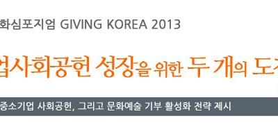 제13회 기부문화심포지엄 GIVING KOREA 2013