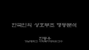 [기획연구2014]한국인의 상호부조 행동분석
