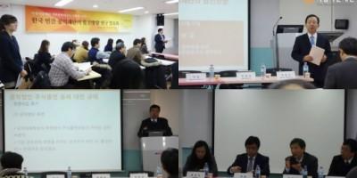 [공익재단연구발표] 록펠러, 한국에서 재단을 설립했다면?