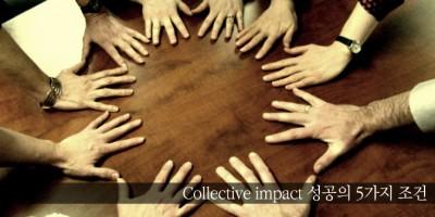 Collective impact 성공의 5가지 조건