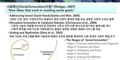 [특강요약]사회적기업 생태계와 사회혁신_라준영교수님(1)