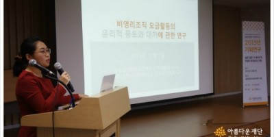[기획연구2015③] 비영리조직 모금활동의 윤리적 풍토와 대처에 관한 연구