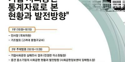 한국에서는 왜 컬렉티브 임팩트가 일어나기 어려운가?