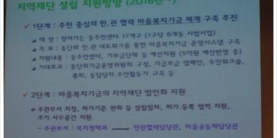 [2015지역재단컨퍼런스③] 서울형 지역재단 모델 모색