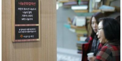 서울도서관 나눔문화컬렉션 도서목록 및 도서추천 이벤트