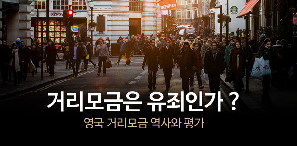 [April 2015] 거리모금은 유죄인가?