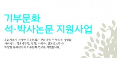 '2014 기부문화 석박사 논문지원사업' 선정 결과