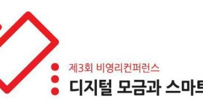 [비영리컨퍼런스] 2011: 온라인 키워드