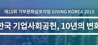 [기빙코리아2015③] 국내 다국적기업의 사회공헌 실태조사