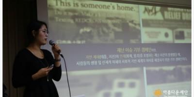 [기획연구2015⑥]석박논문-재난이슈 기부 캠페인의 효과적인 메시지 전략