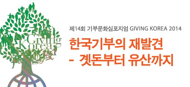 한국기부의 재발견-곗돈부터 유산까지