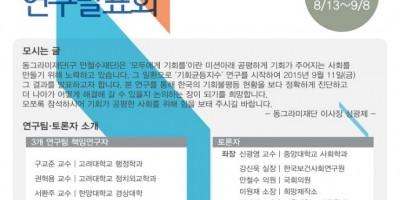 [외부행사초대]동그라미재단 기회균등지수 연구발표회