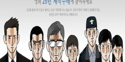 2012년 키워드로 보는 대한민국 나눔