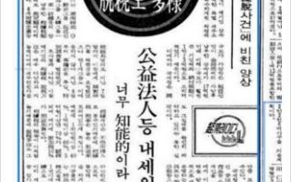 재단특집③ 공익재단, 사회환원의 방법인가? 조세회피의 꼼수인가??