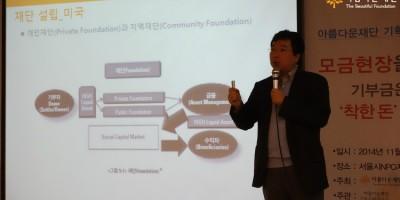 [기획연구2014] 법인과 신탁, 그리고 기부자조언기금