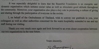태국에서 온 반가운 편지