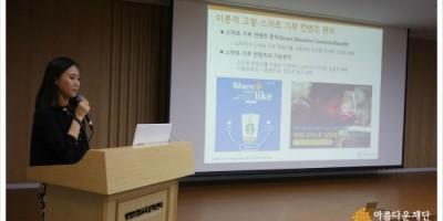 [기획연구2015⑤]석박논문-스마트 기부 컨텐츠의 편익이 기부의도에 미치는 영향