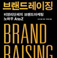 비영리단체의 브랜드마케팅 노하우