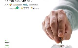 [법제도] 기부금품모집법 현장단체 개정안 & 4/5 국회 공청회 안내