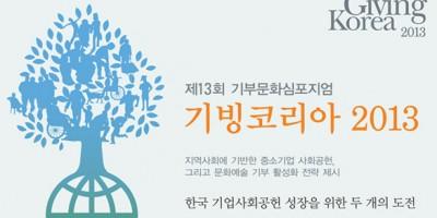 [Giving Korea 2013] 2012 한국 기업 기부 실태조사