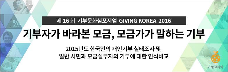 givingkorea2016_title