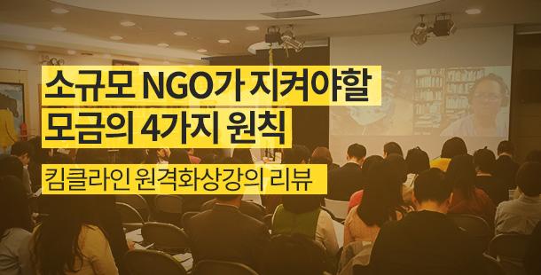 [Aprl. 2016]소규모 NGO가 지켜야할 모금의 4가지 원칙