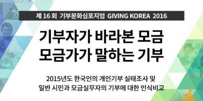 givingkorealetter_1610_01