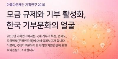 givingkorealetter_1611_01