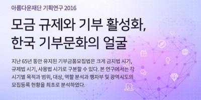 givingkorealetter_1612_01