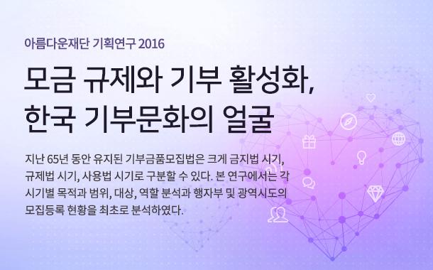 아름다운재단 기획연구 2016. 모금 규제와 기부 활성화, 한국 기부문화의 얼굴.