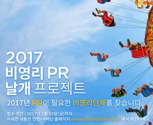 2017 비영리PR날개 프로젝트. PR 지원이 필요한 단체를 찾습니다