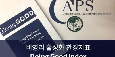 비영리 활성화 환경지표 Doing Good Index