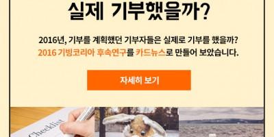 givingkorealetter_1703_01