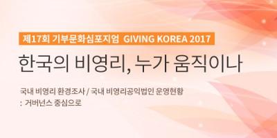 givingkorealetter_1710