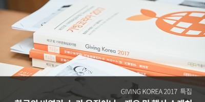 givingkorealetter_1711