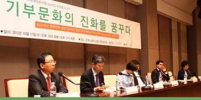 [October 2012]한 눈에 보는 한국 개인 기부 동향