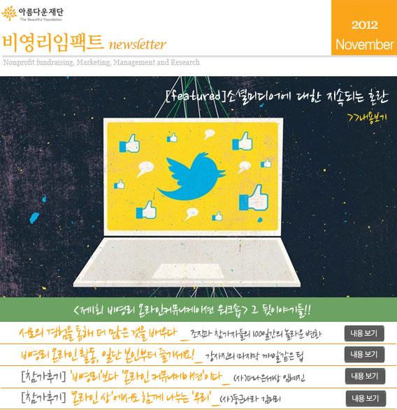 [November 2012]소셜미디어에 대한 지속되는 혼란