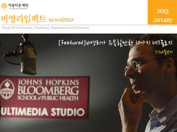 [January 2013]비영리가 주목할만한 10가지 테크놀로지