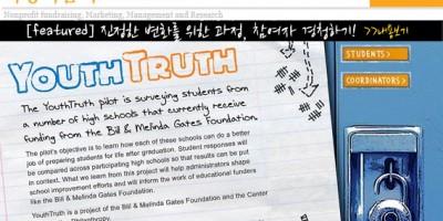 [March 2013]진정한 변화를 위한 과정, 참여자 경청하기