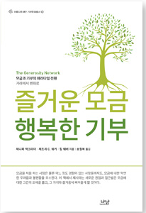 나눔북스 제9권 [즐거운 모금, 행복한 기부] 표지