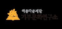기부문화연구소