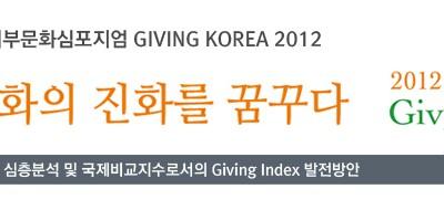 [초대] 10/17 국제기부문화심포지엄 Giving Korea 2012 에 여러분을 초대합니다.