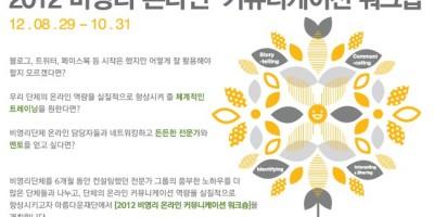 2012 비영리 온라인 커뮤니케이션 워크숍이 열립니다.
