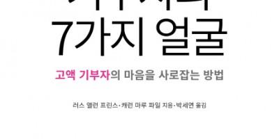 아름다운재단 기부문화총서 1~8권